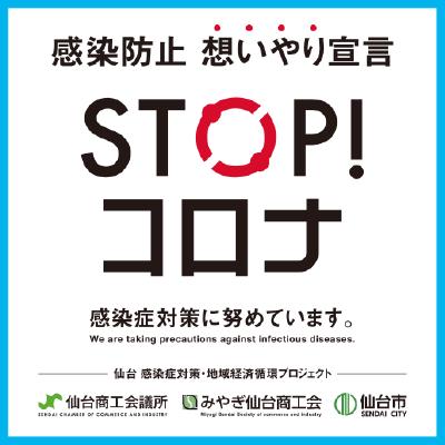 STOP! コロナ
