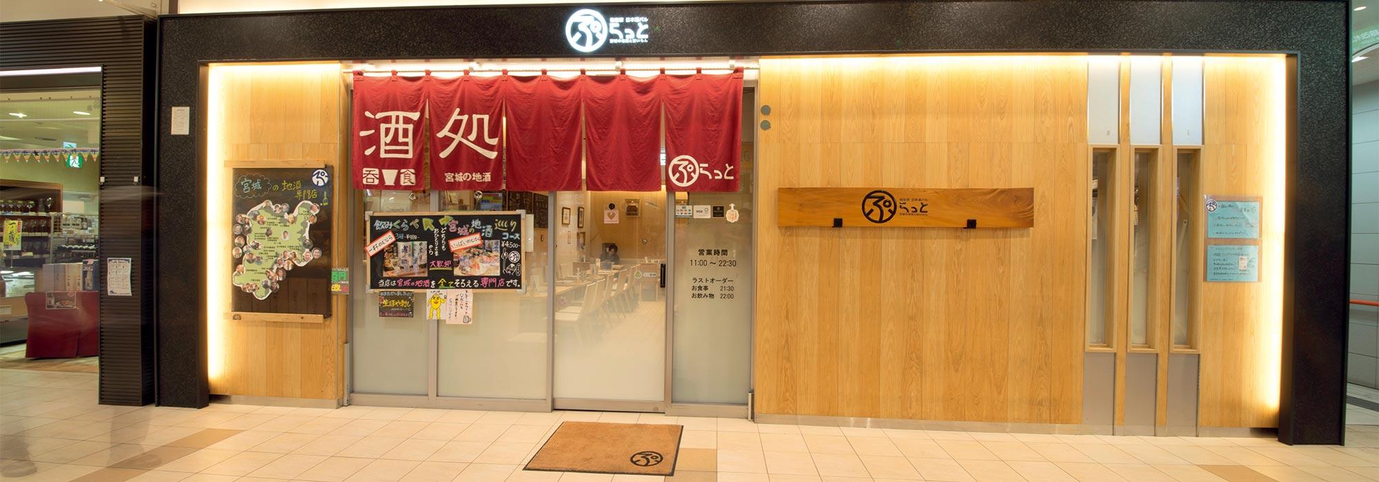 仙臺驛日本酒バル ぷらっと 画像03